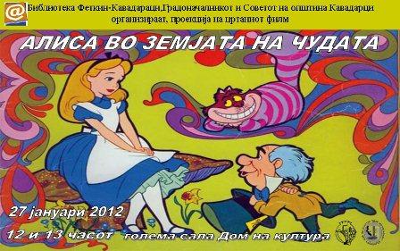 """Проекција на цртан филм """"Алиса во земјата на чудата"""""""