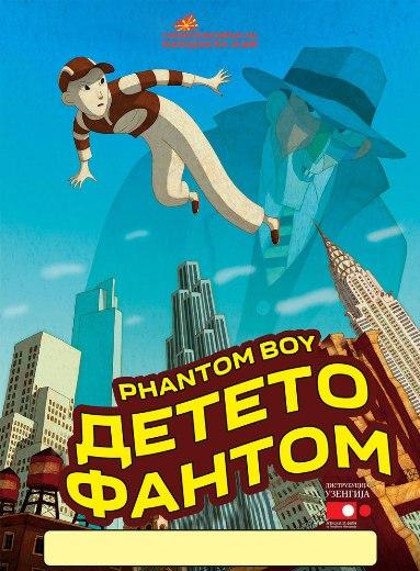 deteto fantom poster