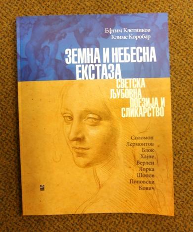 """Промоција на книга """"Земна и небесна екстаза"""" – светска љубовна поезија и сликарство"""