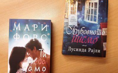 """Нови книги во библиотека """"Феткин"""""""
