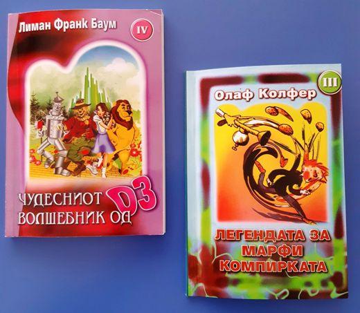 """Нови книги во библиотеката """"Феткин"""""""
