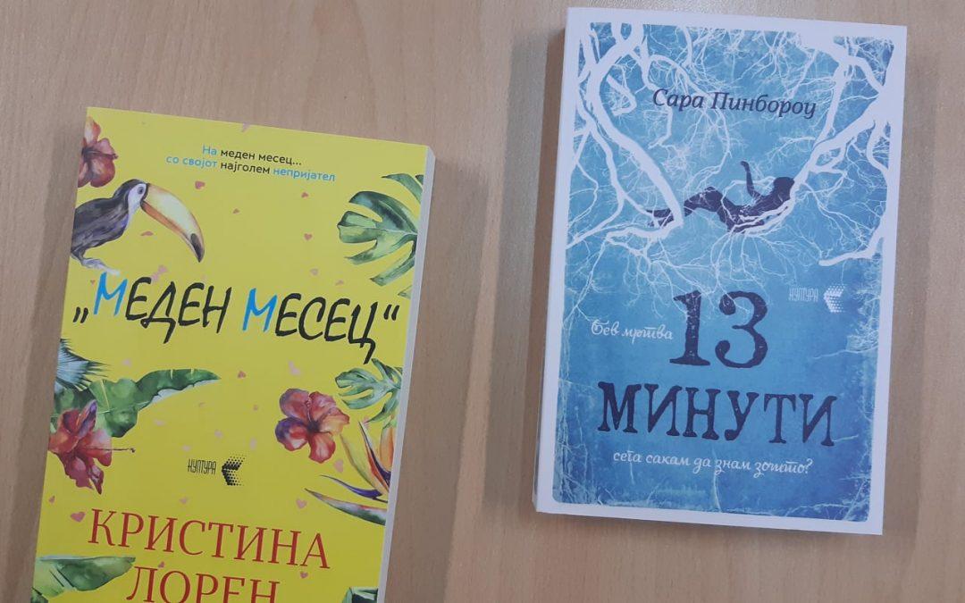 Нови книги набавени со националниот конкурс