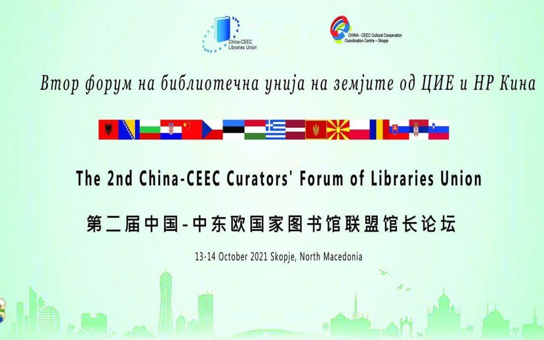 """Библиотека """"Феткин"""" е дел од вториот форум на библиотечна унија на земјите од ЦИЕ и НР Кина"""